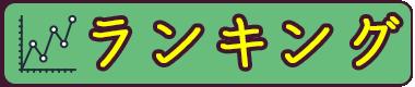 東千葉駅前ちゃんこ本指名ランキング