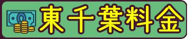 東千葉駅前デリヘル料金