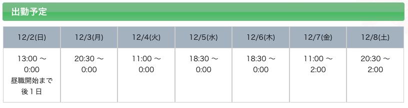 「あやか」12月2週目の出勤予定