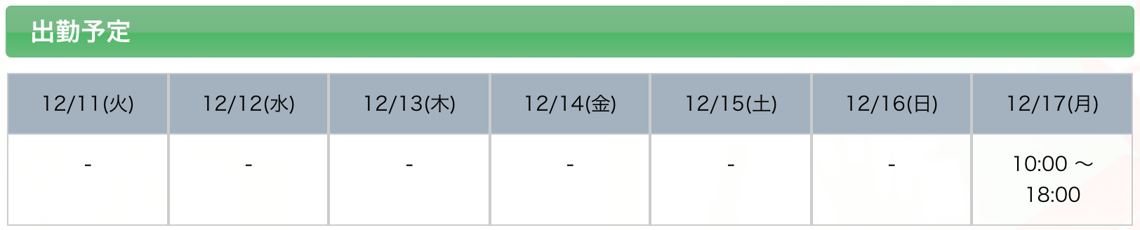 元AV女優「ひみつ」12月の出勤