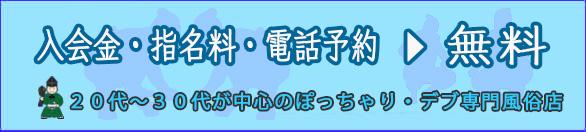 千葉駅限定デリヘル料金でも入会金・指名料・電話予約は無料
