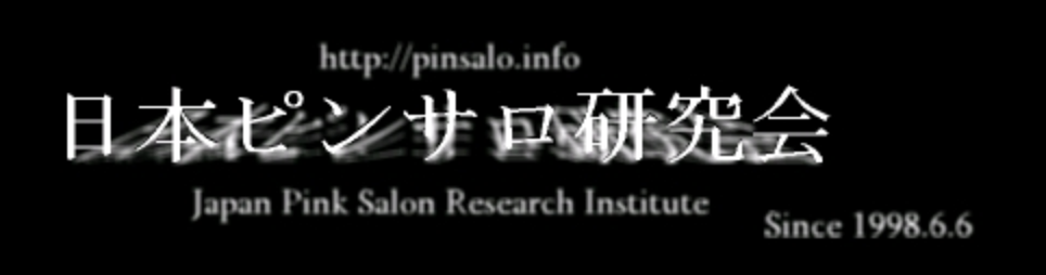 日本ピンサロ研究所