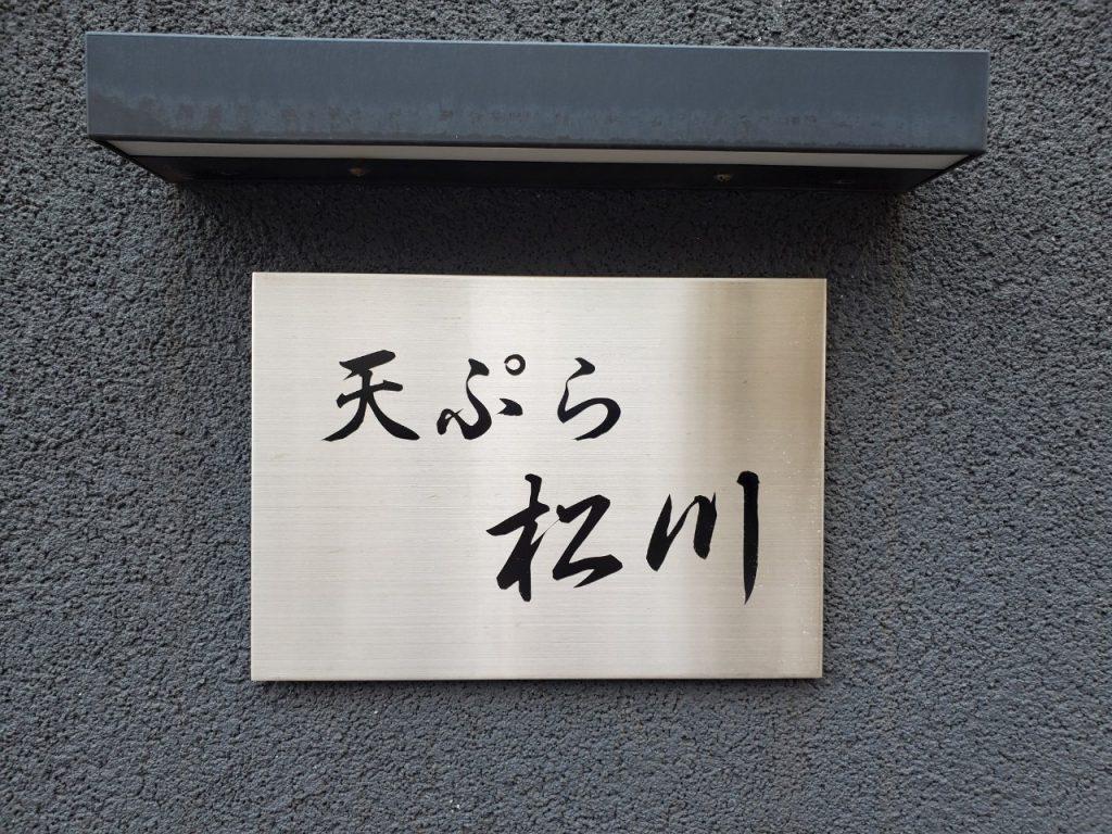 天ぷら松川看板