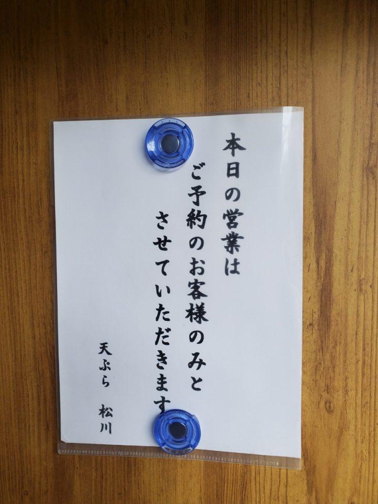 天ぷら松川コロナ対策