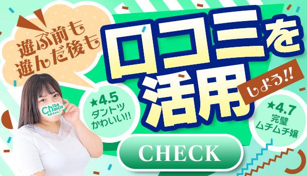 千葉激安ぽっちゃり巨乳素人専門デリヘルちゃんこ様_オフィシャル用バナー_口コミ